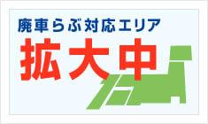 廃車らぶ対応エリア拡大中