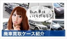 廃車買取ケース紹介