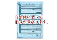 住所表記変更証明書