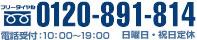 フリーダイヤル0120-891-814 電話受付:10:00~19:00 携帯電話・PHSもOK
