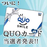 廃車らぶプレゼント企画QUOカード5000円ゲット