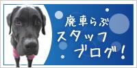 廃車らぶのスタッフブログ