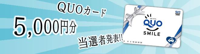 廃車らぶプレゼント企画、アンケートに答えて抽選で10名様にQUOカード5000円分プレゼント!