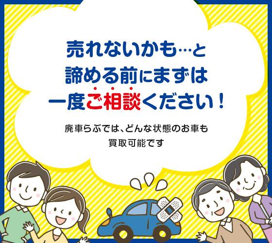 廃車らぶでは、どんな状態のお車でも買取可能です!他社で断られた車でも、ぜひ一度お問い合わせください。