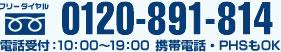 フリーダイヤル 0120-891-814 10:00~19:00 携帯PHSからもOK